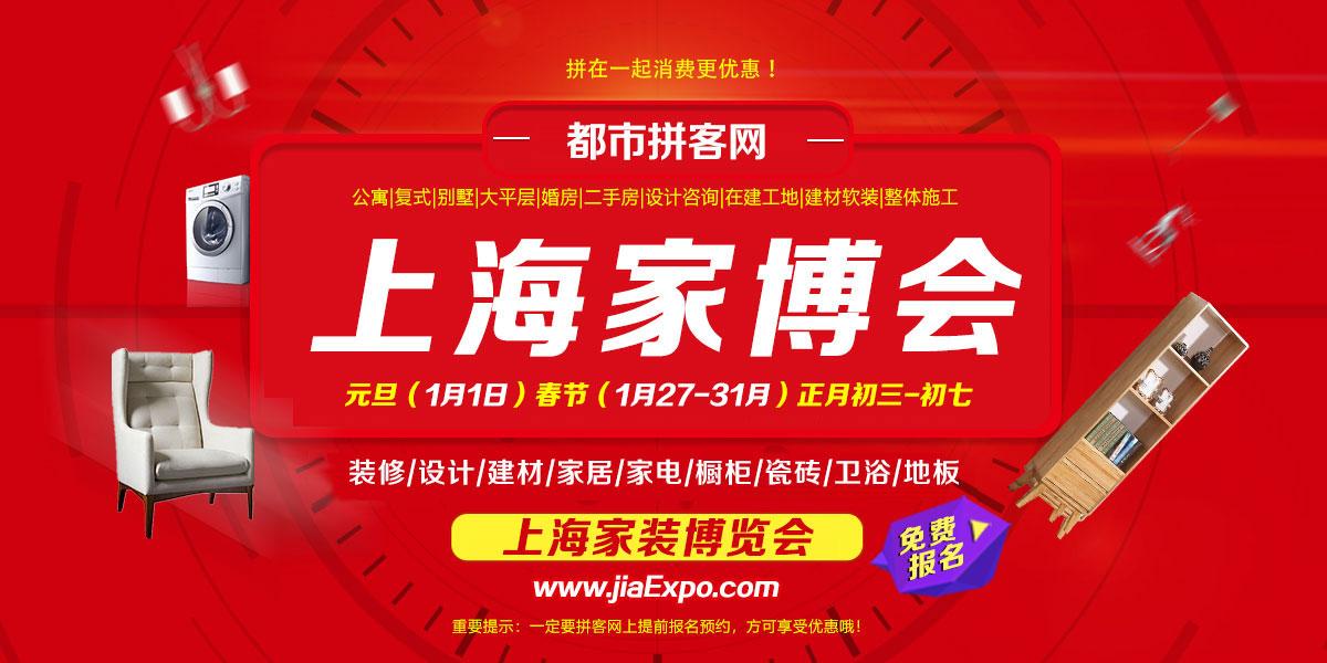 上海家博会