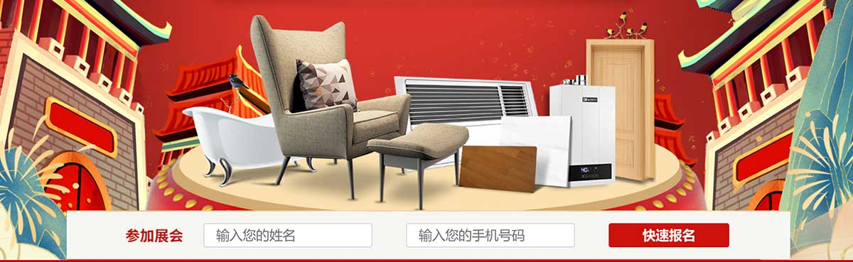 上海家博会-O2O模式