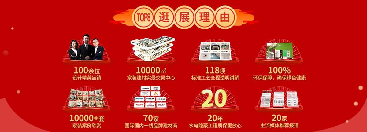 上海家博会-现场活动