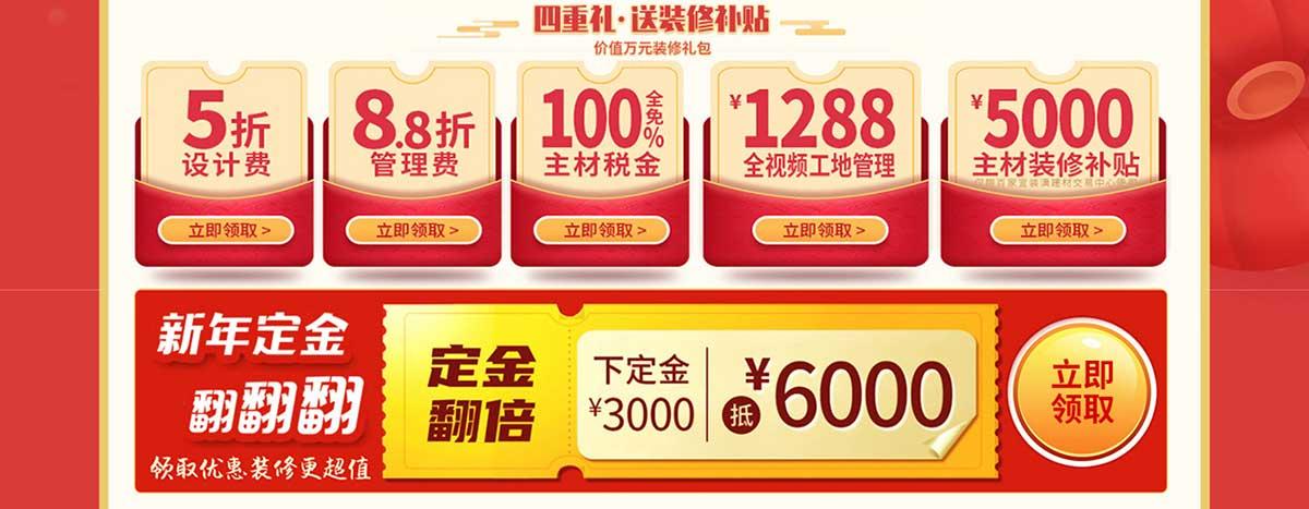 上海家博会-装潢质保金