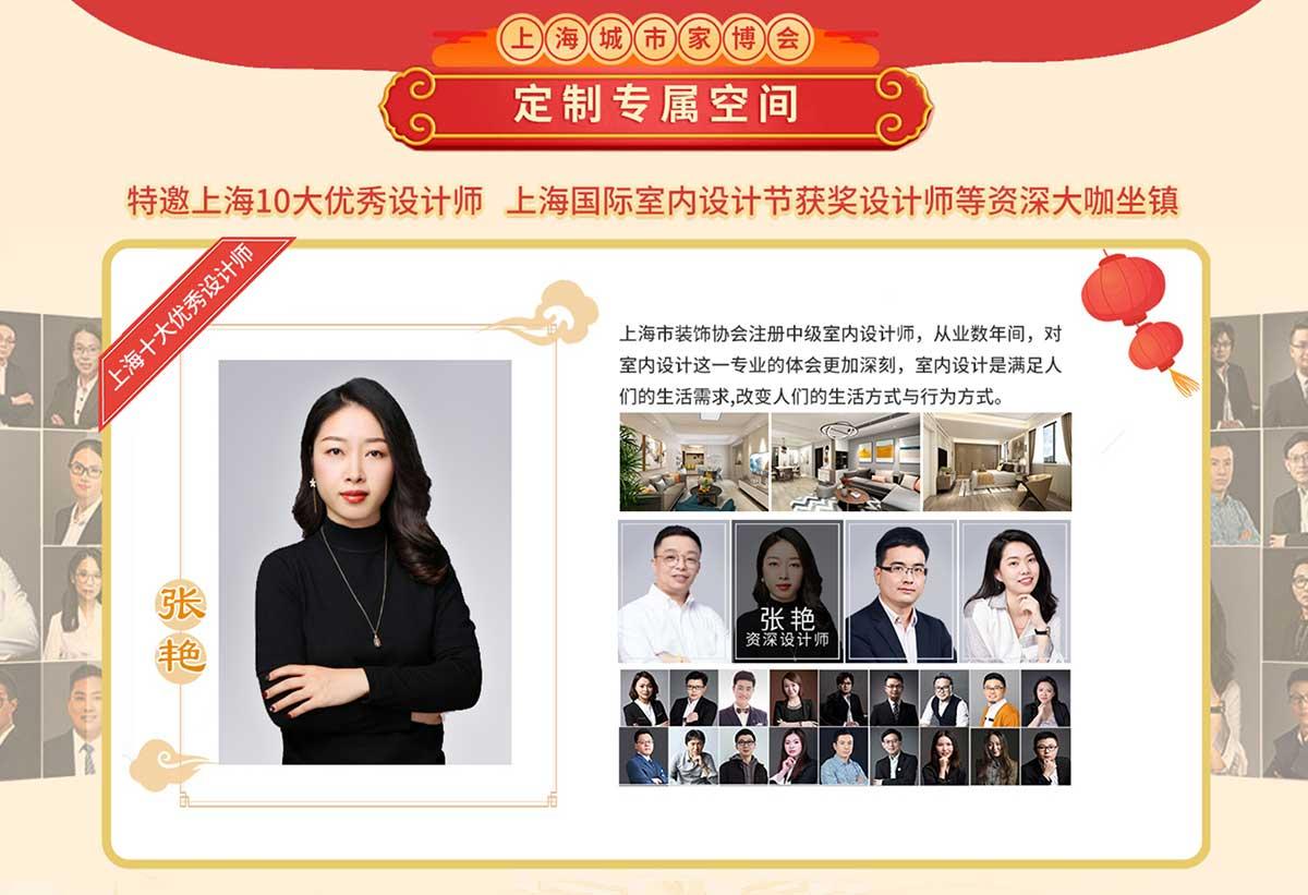 上海家博会-满足装潢需求