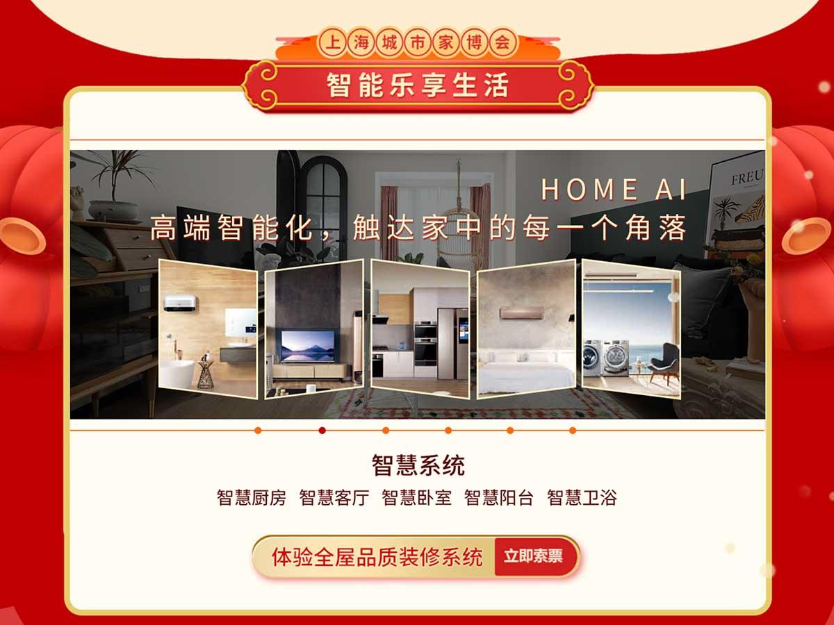 上海家博会-设计风格、实景展示