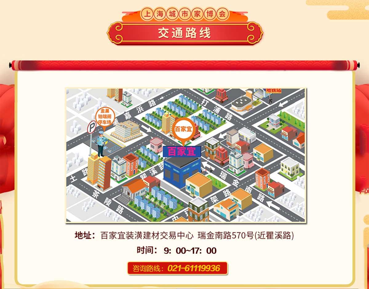 上海家博会-交通图